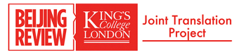 Beijing Review and King's College London Joint Translation Project