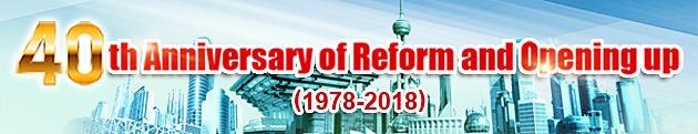 40th Anniversary of Reform and Opening up