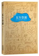 《北京周刊》对李继宏版世界名著的英文报道 - 李继宏 - 李继宏的博客